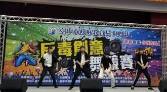 中市反毒創意飆舞競賽 36所高校生互尬舞技