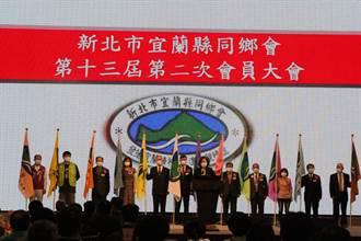 新北市宜蘭同鄉會新莊登場 蔡英文:台灣經濟是四小龍第一名