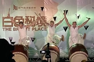 小金門白色祕境藝術季 今夜鼓聲鼕鼕中震撼謝幕