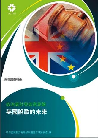 英國脫歐未來 全球各界關注