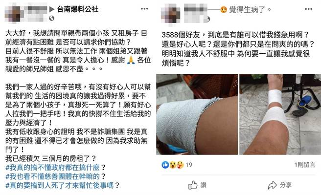 台南一位單親媽媽上網Po文金援,但態度惡劣引起熱議,更被網友起底她早已同手法行騙多時。(合成圖,臉書社團《台南爆料公社》/蘇育宣翻攝)