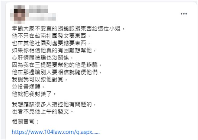 有知情網友認出這位單親媽媽,發文提醒其他人不要受騙。(臉書社團《台南爆料公社》/蘇育宣翻攝)