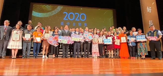 為鼓勵更多人投入長照行列,台中市比照奧斯卡規模舉辦「2020台中金照獎」29日盛大舉辦頒獎。(馮惠宜攝)
