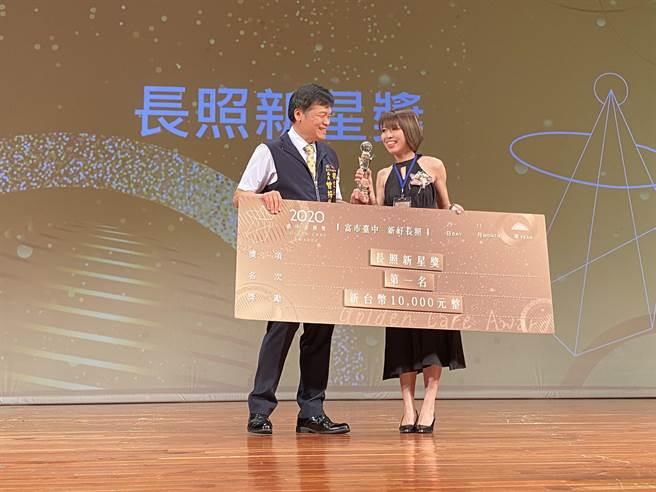 「2020台中金照獎」11月29日揭曉,陳書嫻獲獲得長照新星獎第一名。(馮惠宜攝)