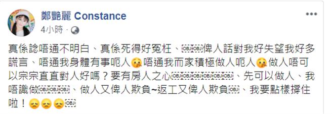 鄭艷麗發文嘆生活不易 (圖/ 鄭艷麗臉書)