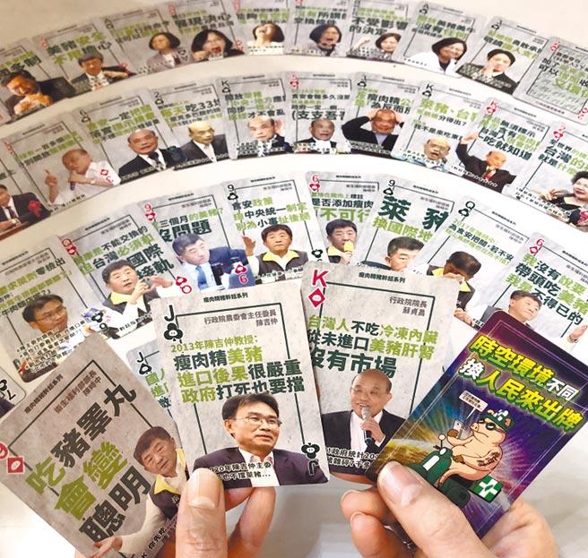 國民黨製作「反萊豬幹話撲克牌」文宣品,凸顯民進黨對開放美豬昨非今是,也吸引民眾購買。(王遠茂攝)
