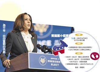 美國史上首位女副總統賀錦麗勇闖白宮 粉碎性別窠臼