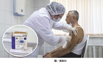 俄國疫苗競賽不輸人