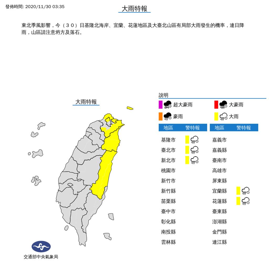 今日基隆北海岸、宜蘭、花蓮地區及大台北山區有局部大雨發生的機率,連日降雨。(圖取自氣象局網頁)
