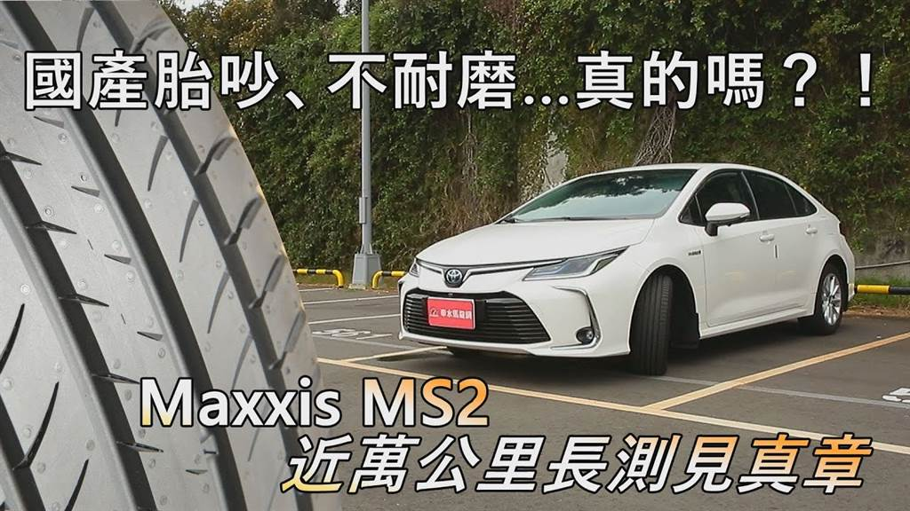 國產胎吵、不耐磨…真的嗎?!TOYOTA Corolla Altis with MAXXIS WALTZ MS2近萬公里長測見真章