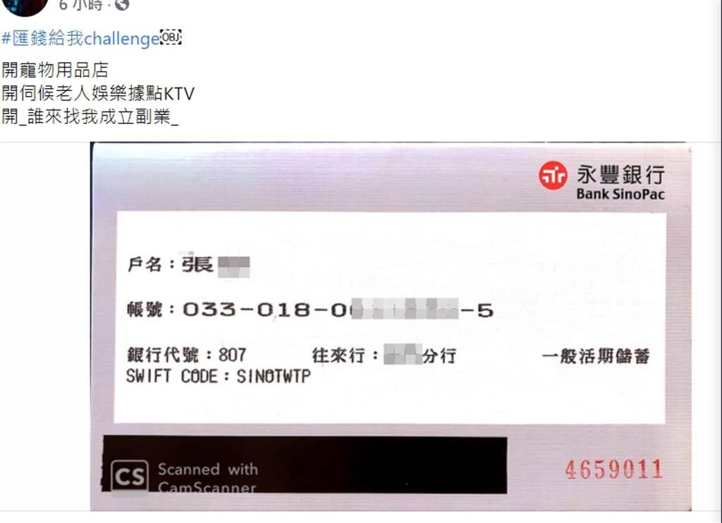 「#匯钱给我challenge」掀跟风 真有网友PO出自己银行存折(翻摄FB)