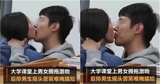 情侶教室內「唇齒交纏」勾頸熱吻 後排同學尷尬苦笑