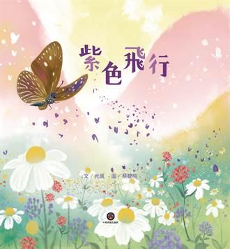 交通部《紫色飛行》繪本出版 描繪「國道讓蝶道」守護紫斑蝶故事