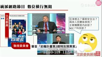 陸網路統戰綠委要求「降速」 吳政忠:科技沒問題