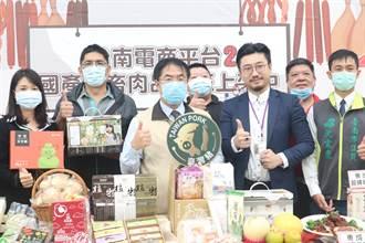 台南農特產品上架8大電商 超商也能取貨