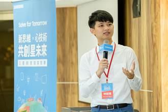 三星首屆「Solve for Tomorrow」競賽 吸引逾150組隊伍報名