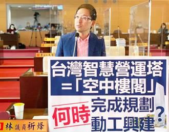 台灣智慧營運塔變空中樓閣 議員批評:空轉兩年沒規劃定案