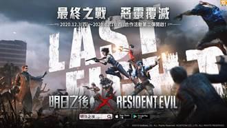 《明日之後》x《Resident Evil》合作第二彈12月3日上線,最終之戰一觸即發!