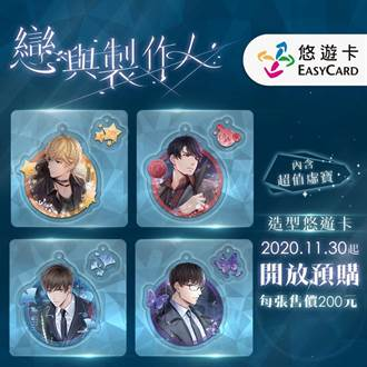 「戀與製作人」限購悠遊卡推出 4位男主角伴你悠遊
