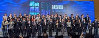 台灣大加入高雄「5G AIoT國際大聯盟」
