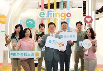 玉山e.Fingo 創新數位金融