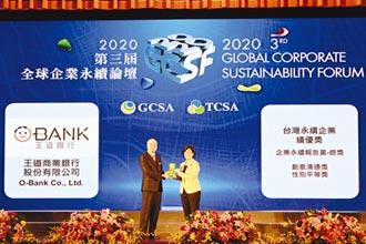 台灣企業永續獎 王道銀行獲4大獎