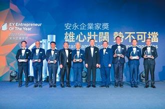 安永企業家獎 七位得主出爐