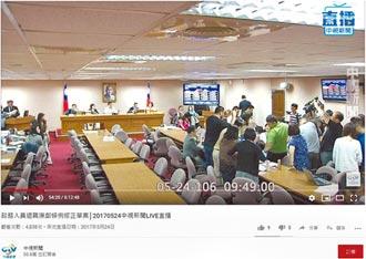 立院電線絆傷助理 國賠343萬