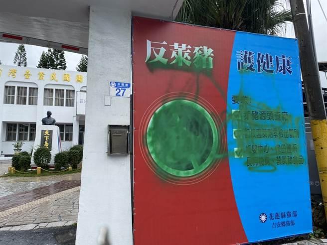 國民黨花蓮縣黨部設置反美豬巨型看板,竟遭人惡意「抹綠」,警方目前正調閱附近路口監視器,盡快找出噴漆者。(羅亦晽攝)