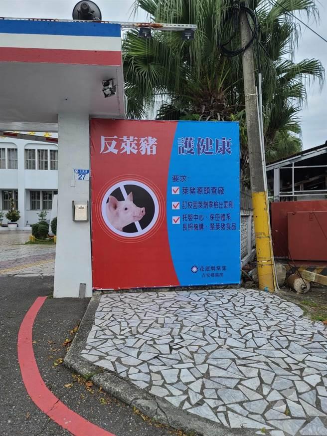 國民黨花蓮縣黨部號召花蓮民眾一同反對萊豬進口,在距花蓮警分局不到300公尺的黨部門口,設置長約3米寬巨型看板。(羅亦晽攝)