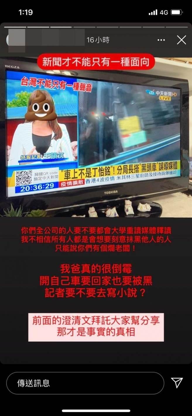 陳明志自稱昨晚是趕著參加公祭,其女兒卻在社群軟體貼文,指父親是回家吃飯。(圖/翻攝畫面)