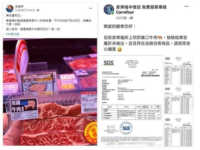 王浩宇臉書貼文(左)、家樂福檢驗報告貼文(右)。(圖/翻攝自罷免王浩宇執行長邱仁德 臉書)