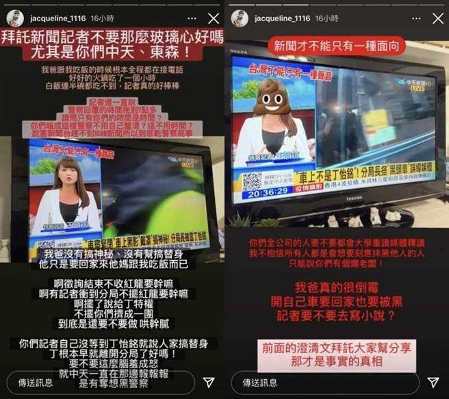 陳志明的女兒在Instagram的限時動態要記者「不要玻璃心」,還辱罵媒體。(圖/翻攝自@jacqueline_1116 IG)