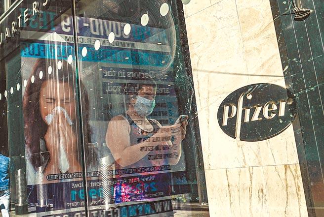 美國藥廠輝瑞(Pfizer)及德國企業BioNTech攜手研發的疫苗率先報佳音,且已申請緊急使用授權。(美聯社)