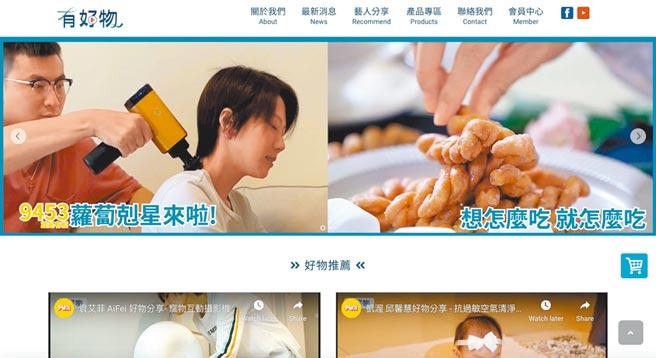 由台灣資深影視製作人劉紀綱打造的「有好物」平台已開始試營運,由藝人拍影片分享好物及銷售。(摘自有好物)