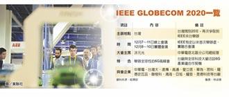 IEEE會議12月登台 聚焦6G