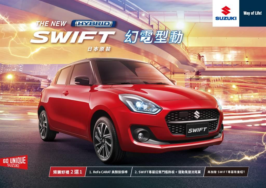 Suzuki輕油電二部曲 Swift 72萬元開始預售