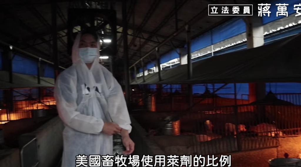 蔣萬安提供實際走訪屏東養豬場影片打臉綠媒帶風向。(蔣萬安辦公室提供)