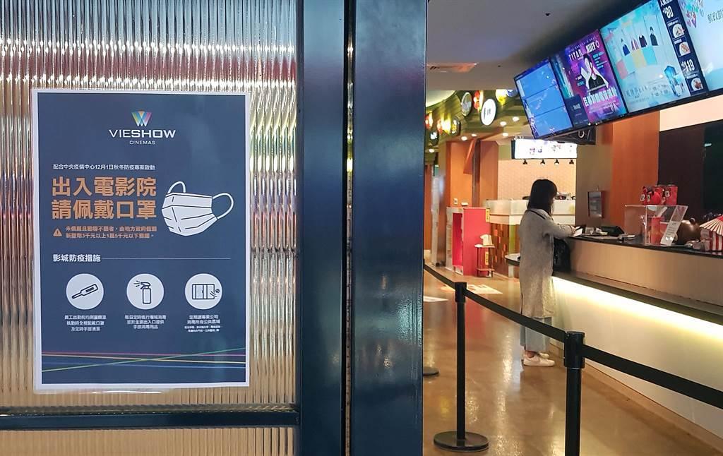電影院業者在出入口放上告示牌提醒民眾。(趙雙傑攝)