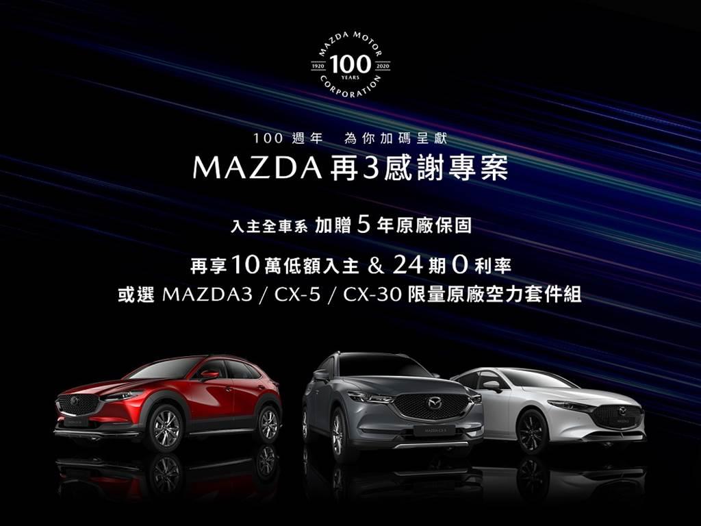 台灣馬自達推出「MAZDA 再3感謝專案」,以優惠的購車方案讓更多消費者能輕鬆入主MAZDA車款。