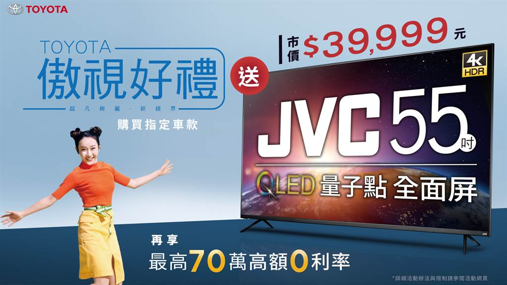 TOYOTA傲視好禮大方送,12月購買指定車款送JVC 55吋QLED量子點全面屏。