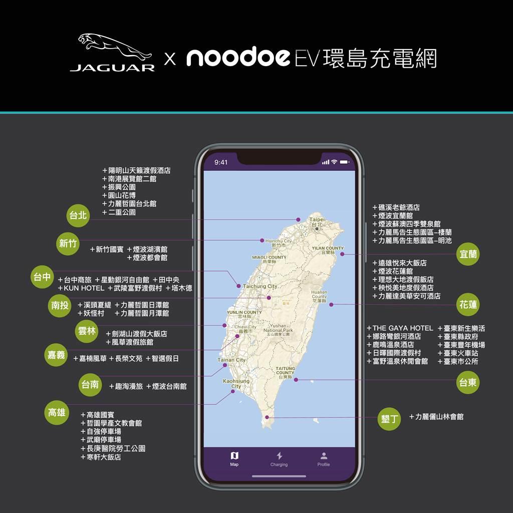 台灣捷豹路虎與Noodoe合作,充電設施涵蓋全台,如礁溪老爺酒店等針對飯店、知名景點縝密的充電樁佈局,將帶給Jaguar I-PACE車主更豐富的愉悅旅程和便利性。