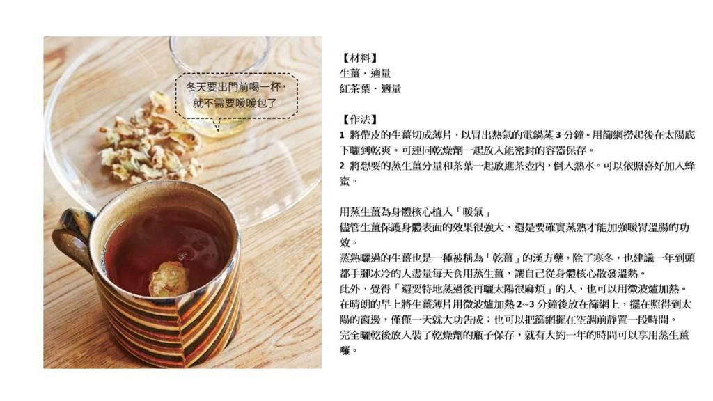 藥膳師的生命力餐桌:蒸生薑紅茶(資料來源:高寶出版提供/合成圖:梁惠明)