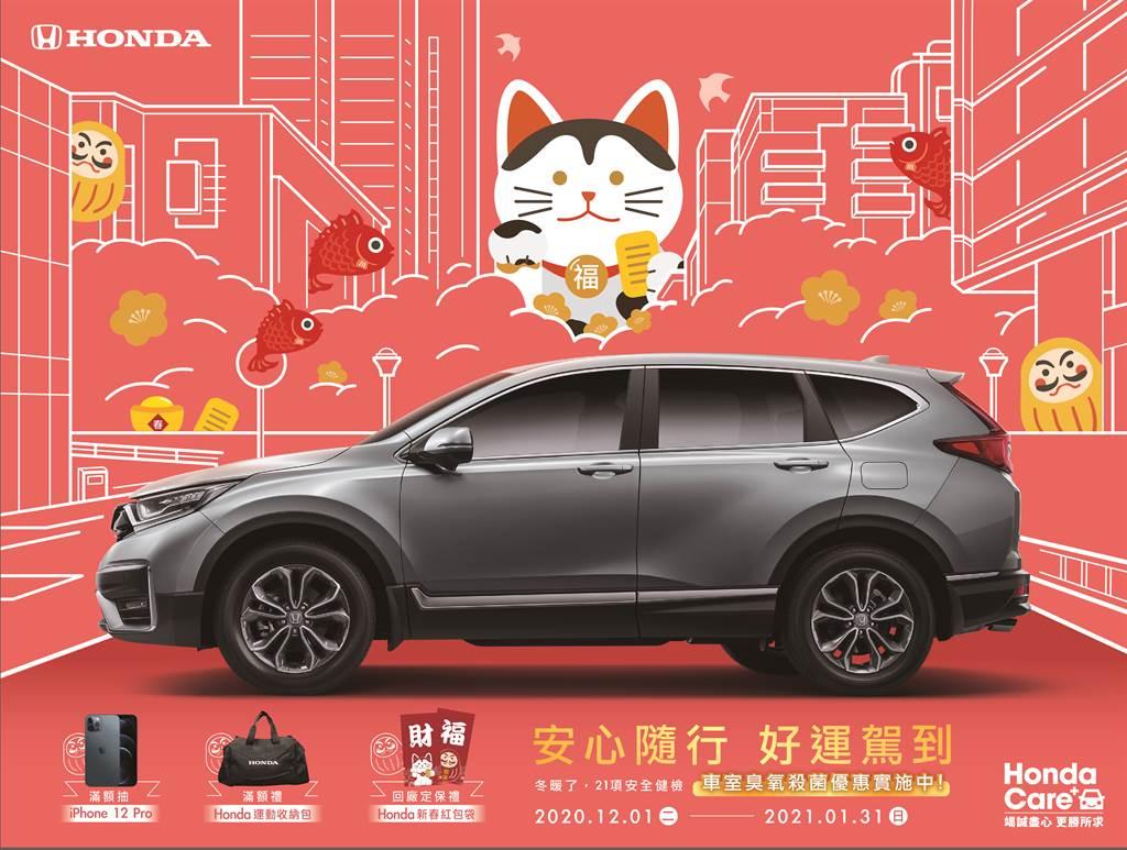 Honda Care +「冬暖了」安心隨行好運駕到