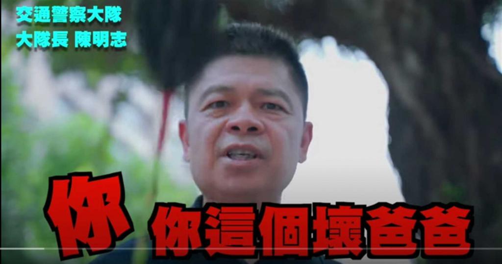 中正一分局長陳明志曾演出影片(圖片截自影片)