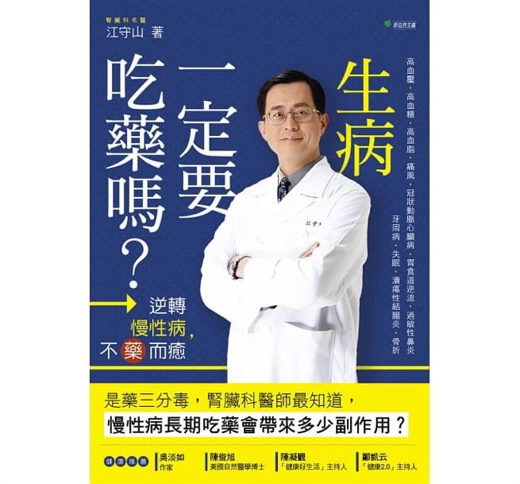 《生病一定要吃藥嗎?:逆轉慢性病,不藥而癒》書封(圖/新自然主義出版提供)