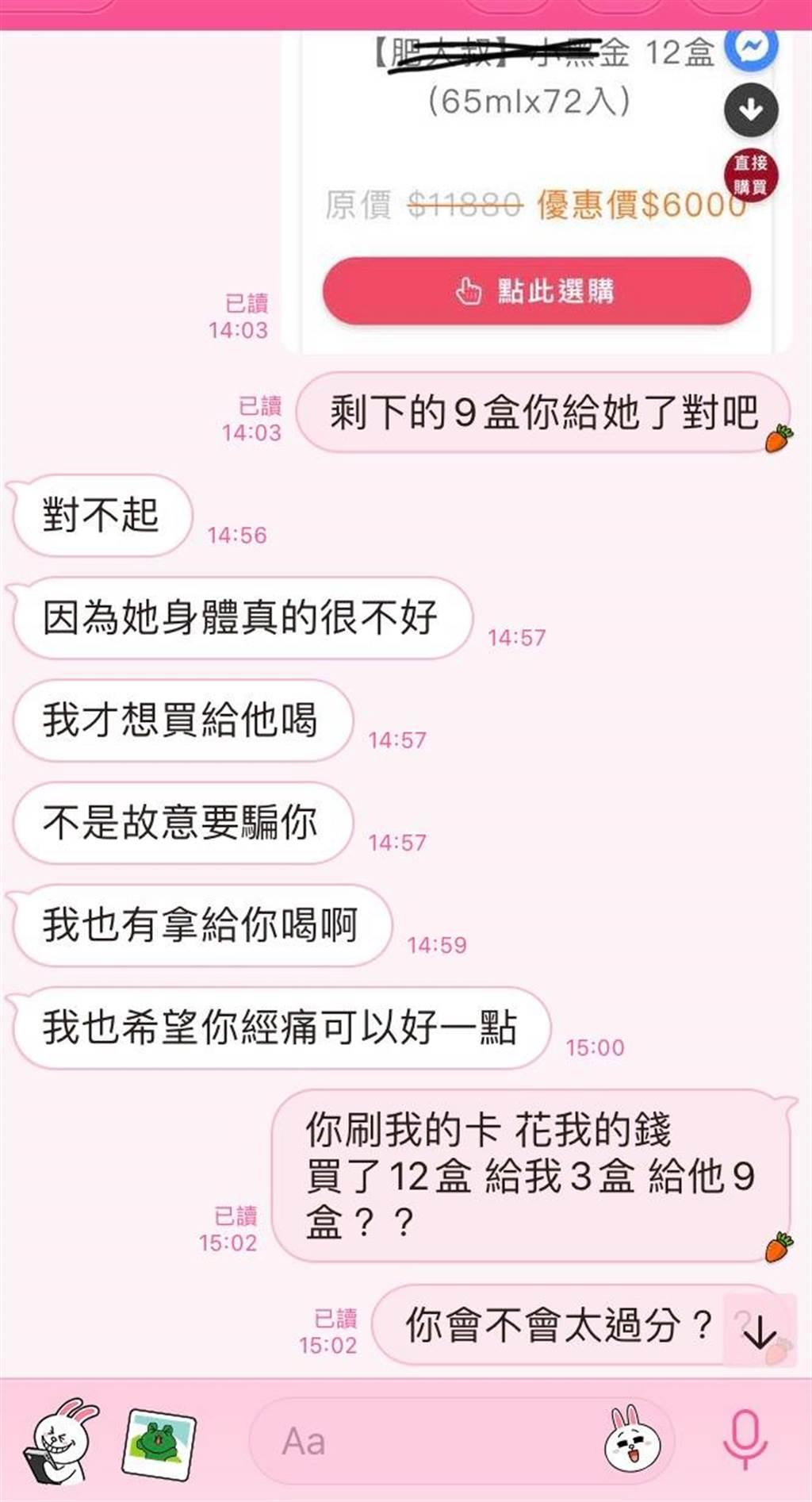 女網友貼出自己和男友的對話,接著表示已向男友提出分手。(圖擷取自靠北男友2.0)