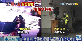 丁怡銘享特權?「洽公民眾都能停車」記者實測被攔 站崗員警打臉分局長