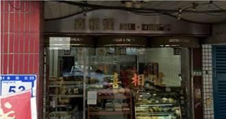 33年的在地味道沒了!老店「喜相逢麵包店」熄燈 萬華人崩潰
