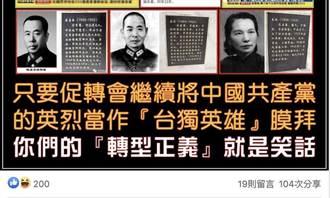 楊秉儒》到底是白色恐怖受害者還是中共烈士?